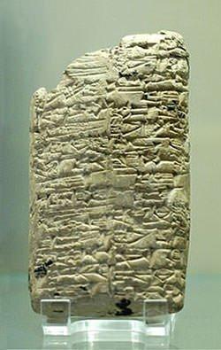 Rimush clay tablet